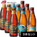 【クーポン利用で500円OFF】【ハワイ お土産】】Kona コナビール 355ml ギフト3種セット(計9本)|ビール お酒【お土…
