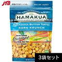 ハマクア トフィーポップコーン3袋セット【ハワイ お土産】 スナック菓子 ハワイ 食品 ハワイ土産 おみやげ お菓子