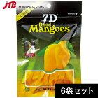 【ハワイお土産がポイント10倍&送料無料!】7Dドライマンゴー6袋セット(ハワイお土産)
