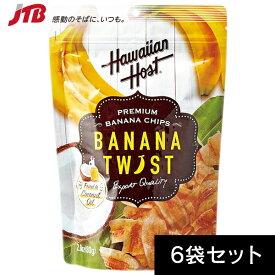 ハワイアンホースト バナナチップス6袋セット【ハワイ お土産】|ドライフルーツ ハワイ 食品 ハワイ土産 おみやげ