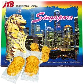マーライオンクッキーBIGボックス1箱【シンガポール お土産】|シンガポール 土産 クッキー 東南アジア 食品 おみやげ お菓子