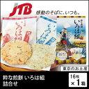 【東京 お土産】粋な煎餅 いろは組 詰合せ16枚入|海鮮せんべい【お土産 お菓子 おみやげ 関東 東京 国内 みやげ】