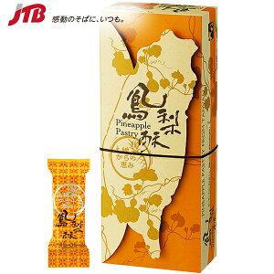 台湾島パイナップルケーキ【台湾 お土産】|焼菓子 アジア 台湾土産 おみやげ お菓子
