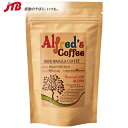 【ハワイ お土産】[ Alfred's coffee アルフレッドズ コーヒー 100g ]アルフレッド ワイアルアコーヒー オアフ島産 コ…