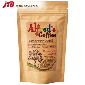 アルフレッド コーヒー ワイアルアコーヒー【ハワイ お土産】|オンライン飲み会|コーヒー ハワイ土産 おみやげ