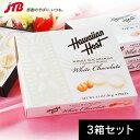 【ハワイ お土産】Hawaiian Host(ハワイアンホースト)|ハワイアンホースト マカダミアナッツホワイトチョコ3箱セット|チョコレート【お土産 食品 お...