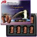 【シンガポール お土産】マーライオンミルクチョコ スモールボックス1箱|チョコレート 東南アジア 食品 シンガポール…