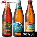 【ハワイ お土産】Kona(コナ)|コナビールギフト3種セット1セット(3本)|輸入ビール【おみやげ お土産 ハワイ 海外 みやげ】ハワイ お酒