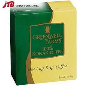 100%コナコーヒー ドリップパック【ハワイ お土産】|オンライン飲み会|コーヒー ハワイ土産 おみやげ