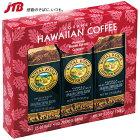 【ハワイお土産】ロイヤルコナブレンドコーヒー3種セット|コーヒーハワイ食品ハワイ土産おみやげn0508