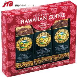 ロイヤル コナブレンドコーヒー3種セット【ハワイ お土産】|コーヒー ハワイ土産 おみやげ