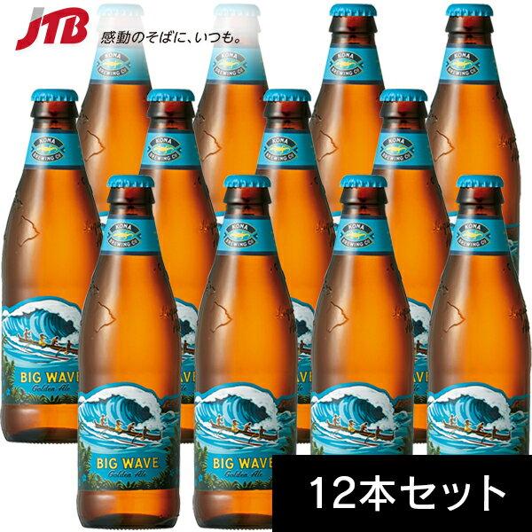 【ハワイ お土産】Kona コナビール ビッグウェーブ 355ml 12本セット|ビール お酒【お土産 お酒 おみやげ ハワイ土産 海外】ハワイ ビール