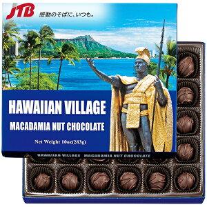 ハワイアンビレッジ マカダミアナッツチョコ30粒入1箱【ハワイ お土産】|マカダミアナッツチョコレート ハワイ土産 おみやげ お菓子