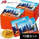 【シンガポール お土産】シンガポール チリプロウンロールミニ12箱セット|お菓子【お土産 食品 おみやげ シンガポール 海外 みやげ】シンガポール お菓子