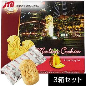 マーライオン パイナップルクッキー3箱セット【シンガポール お土産】|シンガポール 土産 クッキー 東南アジア 食品 おみやげ お菓子 p20