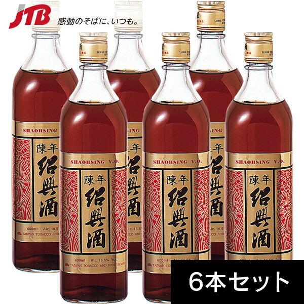 【台湾 お土産】陳年紹興酒6本セット 紹興酒 アジア お酒 台湾土産 おみやげ
