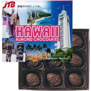 ハワイ アーモンドチョコ9粒入1箱【ハワイ お土産】|チョコレート ハワイ土産 おみやげ お菓子