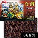 【台湾 お土産】台湾 パゴダシェイプドチョコ6箱セット|チョコレート【お土産 食品 おみやげ 台湾 海外 みやげ】台湾 チョコレート