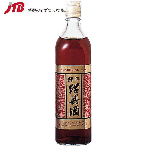 【台湾 お土産】陳年紹興酒1本|紹興酒 アジア お酒 台湾土産 おみやげ