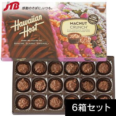 【ハワイおみやげがポイント10倍&送料無料!】ハワイアンホーストクランチチョコ6箱セット(ハワイお土産)