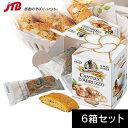 カントチーニ ミニボックス6箱セット【イタリア お土産】 クッキー ヨーロッパ 食品 イタリア土産 おみやげ お菓子 ホワイトデー 輸入