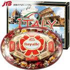 【イタリアチョコレートがポイント10倍&2,990円以上送料無料!】ロイヤルアソートチョコ1箱(イタリアお土産)