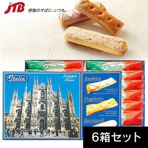 ミラノ パフクッキー6箱セット【イタリア お土産】|クッキー ヨーロッパ イタリア土産 おみやげ お菓子 輸入