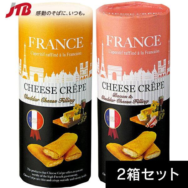 【フランス お土産】チーズクレープクッキー2種セット1セット(2箱)|スナック菓子 ヨーロッパ 食品 フランス土産 おみやげ お菓子