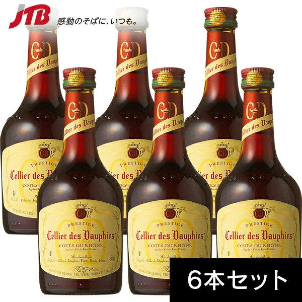【フランス お土産】コート・デュ・ローヌ赤ワインミニボトル6本セット 赤ワイン ヨーロッパ お酒 フランス土産 おみやげ