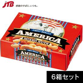 アメリカンミックスナッツ6箱セット【アメリカ お土産】|ナッツ・豆菓子 アメリカ土産 おみやげ お菓子 輸入
