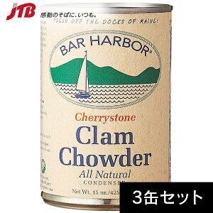 バーハーバー クラムチャウダー3缶セット【アメリカ お土産】|備蓄 食料|スープ・シチュー アメリカ土産 おみやげ 輸入