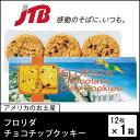 【アメリカ お土産】フロリダチョコチップクッキー1箱|クッキー【お土産 食品 おみやげ アメリカ 海外 みやげ】アメ…
