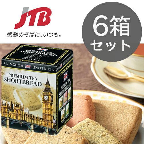【スマホエントリーでポイント+9倍!11月17日10:00〜24日9:59】【イギリス お土産】イギリス 紅茶ショートブレッド 6箱セット(各5袋入) クッキー【お土産 食品 おみやげ イギリス 海外 みやげ】イギリス クッキー