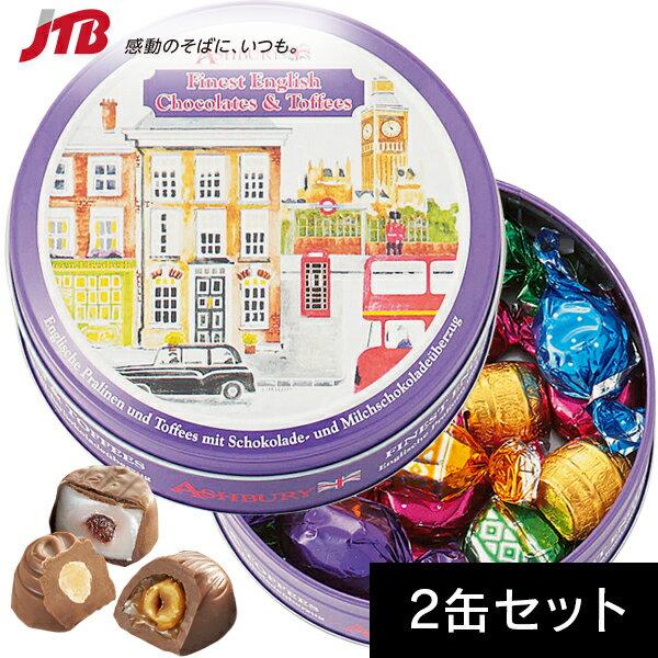 【イギリス お土産】アシュベリー トフィーチョコミックス2缶セット|チョコレート ヨーロッパ 食品 イギリス土産 おみやげ お菓子 ホワイトデー