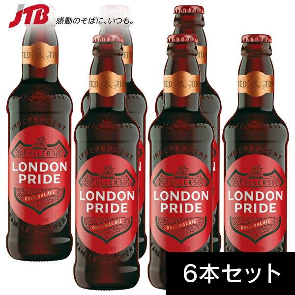 【イギリス お土産】フラーズ ロンドンプライド6本セット|ビール ヨーロッパ お酒 イギリス土産 おみやげ