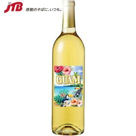 グアム 白ワイン 750ml【グアム お土産】|オンライン飲み会|白ワイン 南の島々 お酒 グアム土産 おみやげ