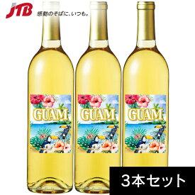 グアム 白ワイン 750ml×3本セット【グアム お土産】|オンライン飲み会|白ワイン 南の島々 お酒 グアム土産 おみやげ