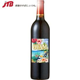 グアム 赤ワイン 750ml【グアム お土産】|オンライン飲み会|赤ワイン 南の島々 お酒 グアム土産 おみやげ
