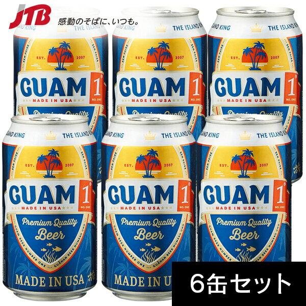 【グアム お土産】GUAM1 グアムワン ラガービール 355ml×6缶セット|ビール お酒【お土産 お酒 おみやげ グアム 海外 みやげ】グアム ビール