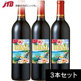 グアム 赤ワイン 750ml×3本セット【グアム お土産】|オンライン飲み会|赤ワイン 南の島々 お酒 グアム土産 おみやげ