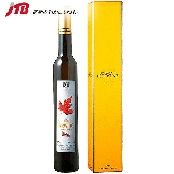 【カナダ お土産】キングスコート ヴィダルアイスワイン 375ml King's Court Estate Winery|白ワイン お酒【お土産 お酒 おみやげ カナダ 海外 みやげ】カナダ 白ワイン【dl0413】