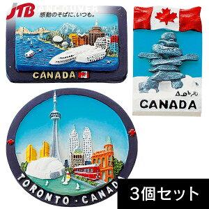 カナダ マグネット3個セット【カナダ お土産】|マグネット カナダ 雑貨 カナダ土産 おみやげ