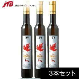 【今ならポイント15倍!1月24日20:00〜29日9:59】キングスコート ヴィダルアイスワイン 375ml×3本セット【カナダ お土産】|アイスワイン・貴腐ワイン カナダ お酒 カナダ土産 おみやげ
