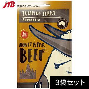 ジャンピングジャーキー ビーフ3袋セット【オーストラリア お土産】|ジャーキー オセアニア オーストラリア土産 おみやげ
