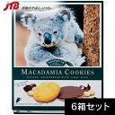 【オーストラリア お土産】PINNACLE オーストラリア チョコがけ マカダミアナッツクッキー18袋入 6箱セット ピナクル…