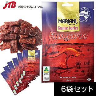 【オーストラリアお土産がポイント10倍&送料無料!】マリアニカンガルージャーキー6袋セット(オーストラリアお土産)