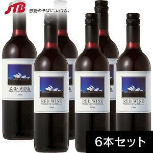 オーストラリア 赤ワイン 750ml×6本セット【オーストラリア お土産】|オンライン飲み会|赤ワイン オセアニア お酒 オーストラリア土産 おみやげ