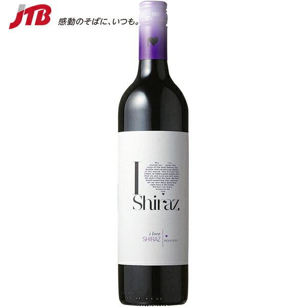 【オーストラリア お土産】I Love シラーズ|赤ワイン オセアニア お酒 オーストラリア土産 おみやげ