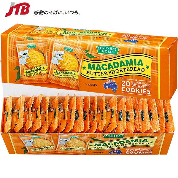 【オーストラリア お土産】オーストラリア マカダミアナッツクッキー20袋セット|クッキー オセアニア 食品 オーストラリア土産 おみやげ お菓子|海外土産 みやげ