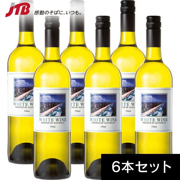 【オーストラリア お土産】オーストラリア 白ワイン 750ml 6本セット|白ワイン お酒【お土産 お酒 おみやげ オーストラリア土産 海外】オーストラリア 白ワイン【dl0413】